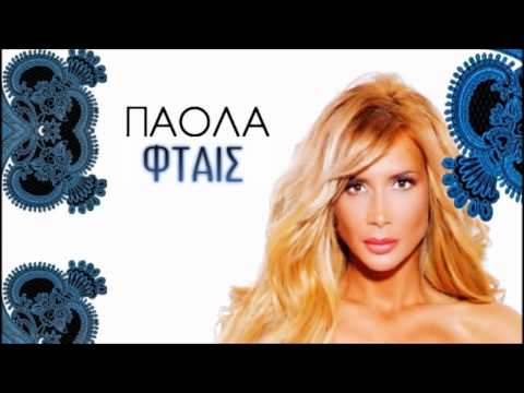 Πάολα Φωκά - Φταις - Paola Foka - Ftais - New Song 2012 video
