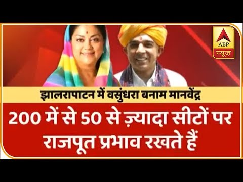 राजस्थान: झालरापाटन में सीएम वसुंधरा राजे बनाम मानवेंद्र सिंह, कौन मारेगा बाजी ? देखिए