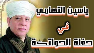 الشيخ ياسين التهامي حفلة الحواتكه
