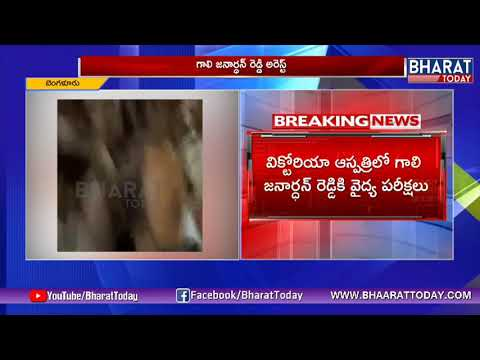 Mining Baron Gali Janardhan Reddy Arrested | Bangalore Police | BharatToday