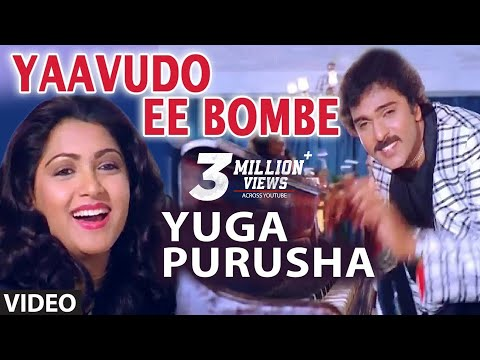 Kannada Old Songs | Yaavudo Ee Bombe | Yugapurusha Kannada Movie...