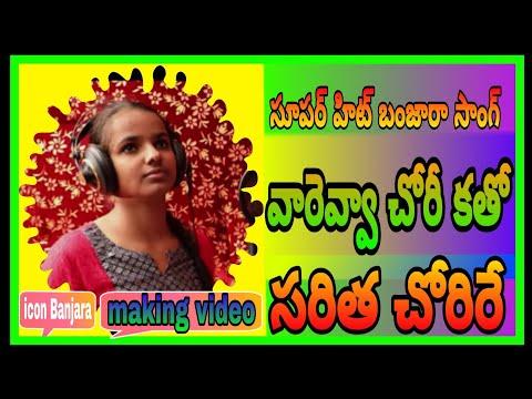 chowri katho saritha chowrire//Varevva Saritha Chowri//u1tv//santhosh//prashanth mark//shonu singh