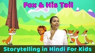 Fox and his Tail Story in Hindi | Fairy Tales in Hindi | Moral Stories For Kids | Story Time