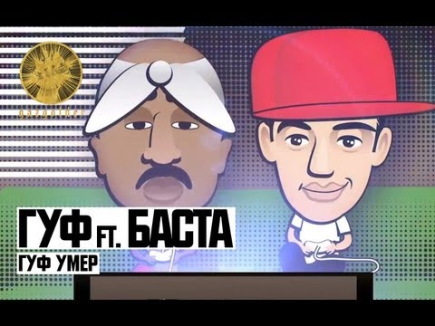 Гуф feat. Баста Гуф умер retronew