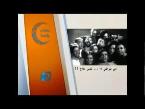 image vidéo رمضان على الوطنية 2 - ام تراكي