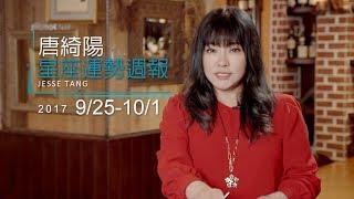 09/25-10/01|星座運勢週報|唐綺陽