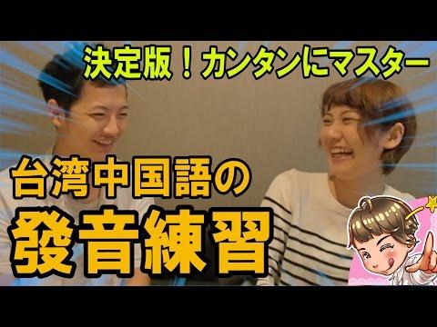 無料テレビであいこの台湾中国語講座を視聴する