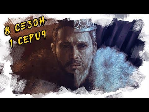 ИГРА ПРЕСТОЛОВ — СЮЖЕТ 8 СЕЗОНА 1 СЕРИЯ (ГРАНДИОЗНЫЙ СПОЙЛЕР)