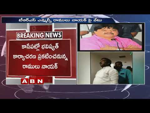 MLC Ramulu Naik suspended from TRS Party | ABN Telugu