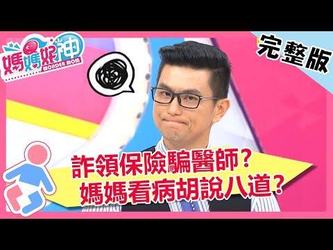 台綜-媽媽好神-20181011-媽媽看病會胡說八道?醫師如何見招拆招?!