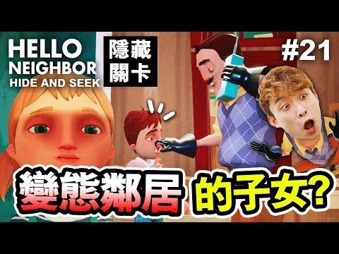 我是變態鄰居的女兒!?隱藏關卡「捉迷藏」:Hello Neighbor: Hide and Seek#21