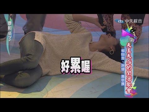2015.01.05康熙來了完整版 天王天后的閨密聚會