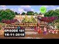 Kalyana Veedu Tamil Serial Episode 181 16 11 18 Sun Tv Thiru Tv mp3