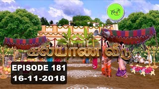 Kalyana Veedu | Tamil Serial | Episode 181 | 16/11/18 |Sun Tv |Thiru Tv