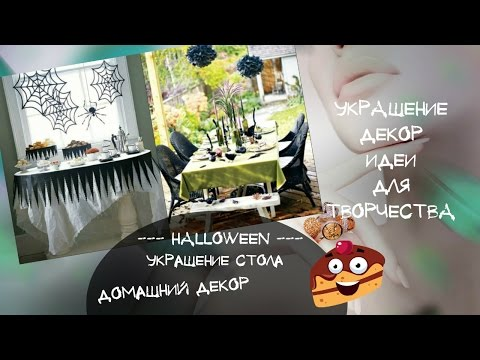 Как украсить стол на Хэллоуин Идеи декора и сервировки стола на праздник Хэллоуин