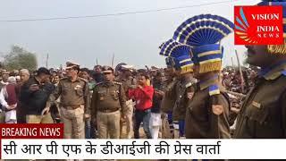 Vision India News सी आर पी एफ के डीआईजी प्रेसवार्ता