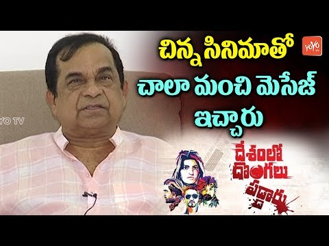 Comedian Brahmanandam About Desamlo Dongalu Paddaru Movie | Tollywood | YOYO TV Channel