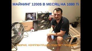 Майнинг ферма на 7 видеокарт GTX 1080 Ti - сборка, калькуляция, общая прибыль 1200$ в месяц