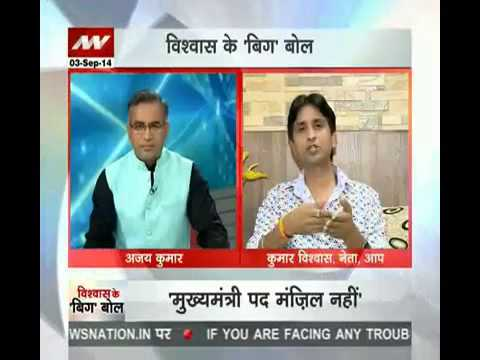 Exclusive: Aap's Kumar Vishwas Demands Rs 21 Crore For Bigg Boss video