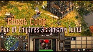 Age of Empires 3: ในเกมมันมีสูตรด้วยนะเว้ย!! (cheat code)