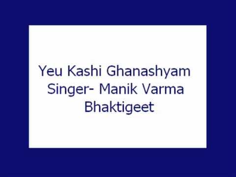 Yeu Kashi Ghanashyam- Manik Varma (bhaktigeet) video