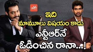 ఎన్టీఆర్ నే ఓడించిన రానా. | Rana Daggubati Defeats  NTR Bigg Boss | YOYO TV Channel