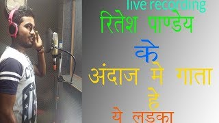 live recording# singer parkash pandit music by najariya recording studio mob no. 8850639664