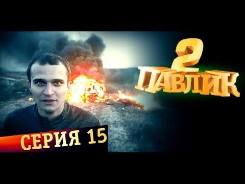ПАВЛИК 2 сезон 15 серия