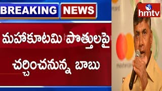 Chandrababu To Meet TTDP Leaders Soon Over Telangana Elections | hmtv
