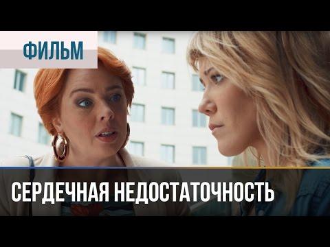 Сердечная недостаточность - Драма | Фильмы и сериалы - Русские мелодрамы