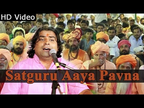 Marwadi Traditional Bhajan satguru Aaya Pavna By Shyam Paliwal | Rajasthani New Hd Video Songs video