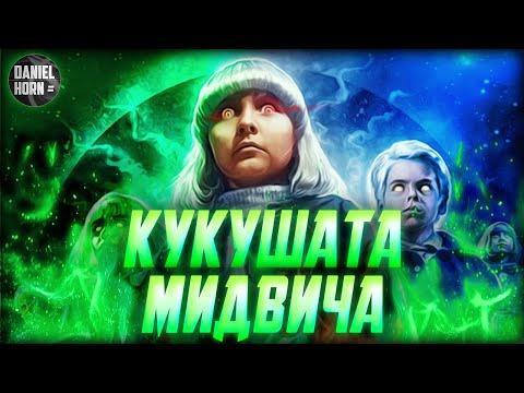 Кукушата Мидвича - История