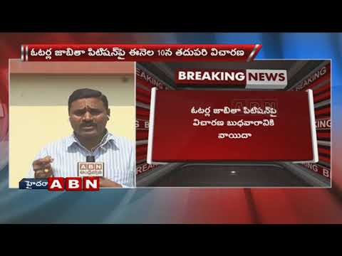 Telangana Election Commission filed Counter affidavit in High Court on Voter List