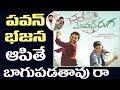 Nithin Mega Akash Chal Mohan Ranga Movie Review 2day 2morrow mp3