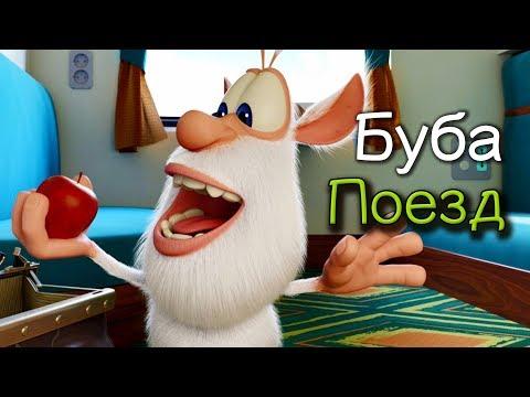 Буба - Поезд - (серия 28) от KEDOO мультфильмы для детей
