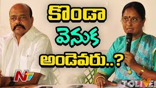 TRS Leaders Slams Konda Surekha Over Her Comments on KCR Family | NTV