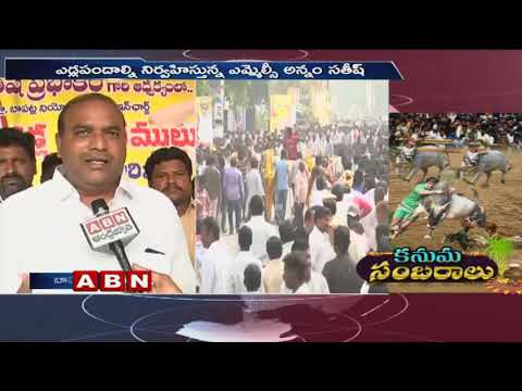 Sankranthi Celebrations | Public Opinion Over Bullock Drag Competition In AP Districts | ABN Telugu