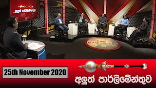 Aluth Parlimenthuwa | 25th November 2020