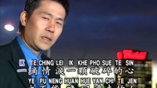 Luo Shi Feng 罗时丰 - 负心的人 Fu Xin De Ren