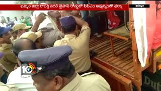 CPM Demands Dumping Yard Move | Police Arrested CPM Protesters | Khammam