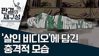 [판결의 재구성]'살인 비디오'에 담긴 충격적 모습  | 사건상황실