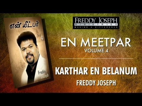Karthar En Belanum - En Meetpar Vol 4 - Freddy Joseph video