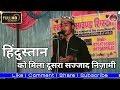 हिंदुस्तान को मिला दूसरा Sajjad Nizami   Dusman Nabi Ko Dekh Ke Hairan Ho Gay By Rashid Nizami Naat