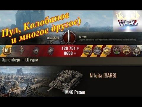 M46 Patton  Пул, Колобанов и многое другое) Эрленберг World of Tanks 0.9.15.2