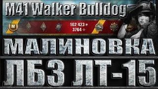 М41 БУЛЬДОГ ЛБЗ ЛТ-15 НА 260. Малиновка - лучший бой M41 Walker Bulldog  World of Tanks.