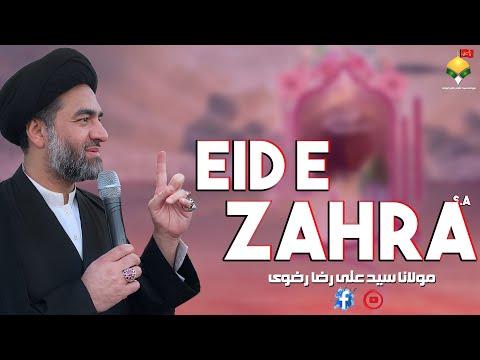 Eid e Zahra | Maulana Syed Ali Raza Rizvi