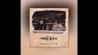 (1시간) Sondia (손디아) - 우리의 밤 (이태원 클라쓰 OST Part.4)