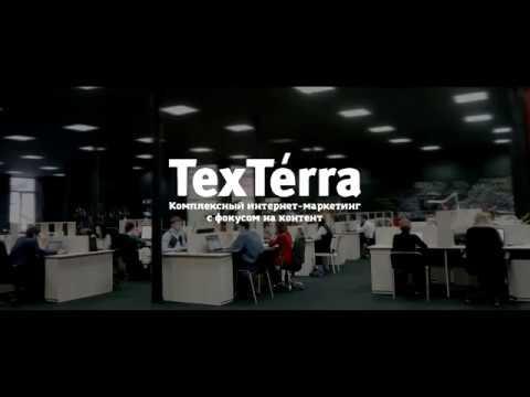 Агентство интернет-маркетинга TexTerra: фокус на контент