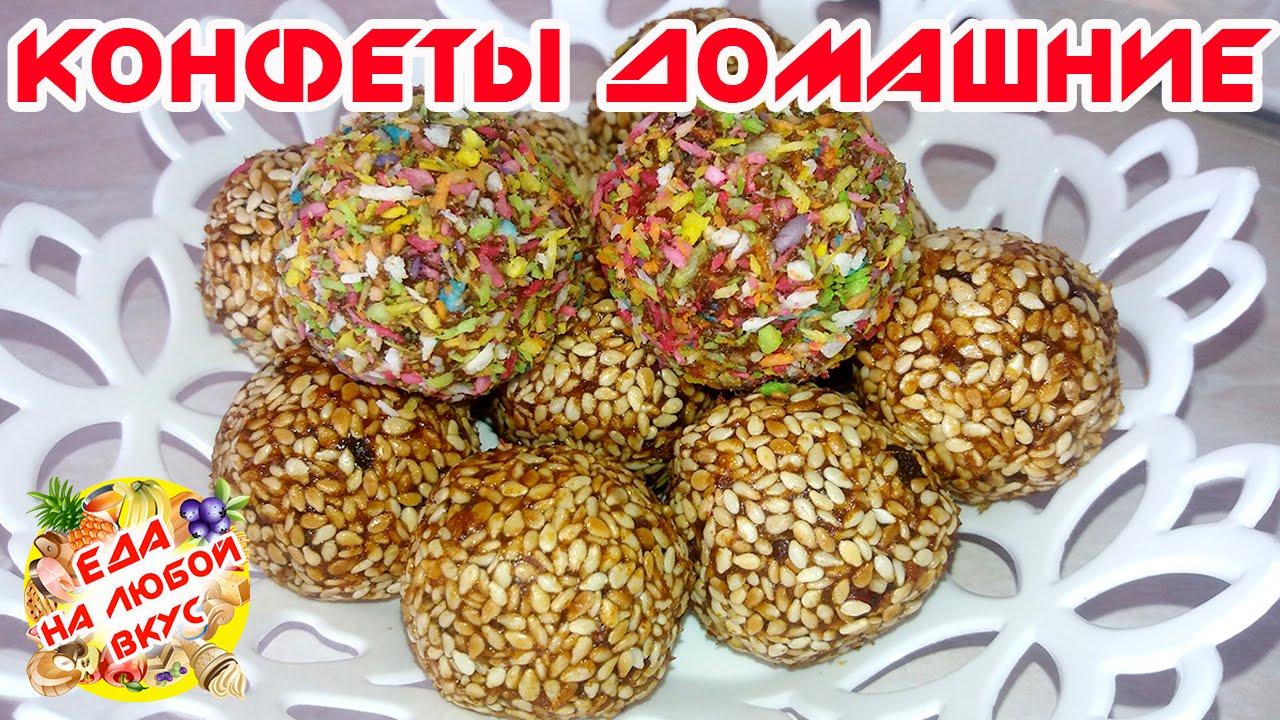 Как сделать домашние конфеты рецепты 534