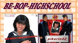 中山美穂さんの『BE-  BOP-  HIGHSCHOOL』歌いました